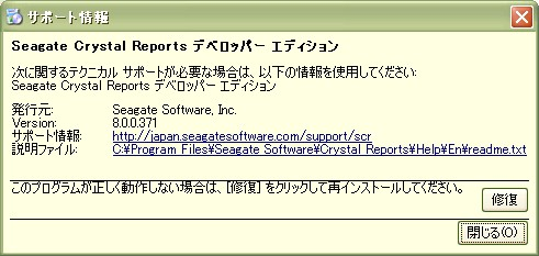Seagate Crystal Reports 8.0.0.371