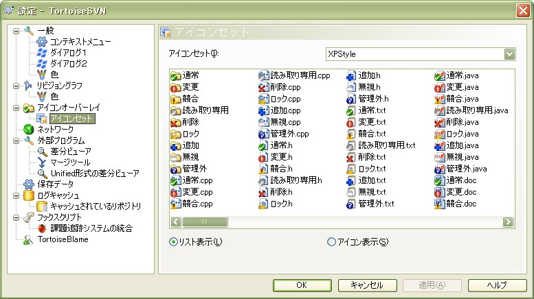 TortoiseSVNの設定、アイコンのオーバーレイ表示