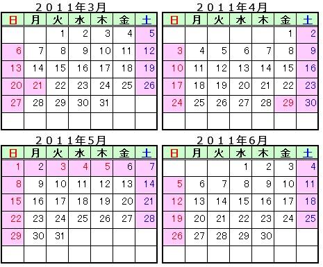 ETC 休日特別割引 カレンダー 2011年3月 〜 2011年6月