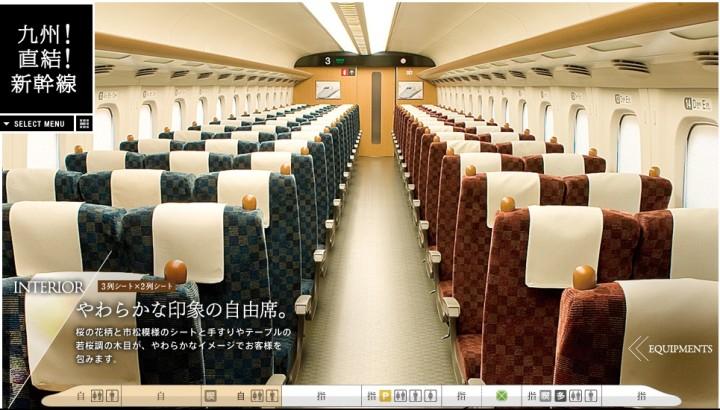 山陽新幹線・九州新幹線「さくら」