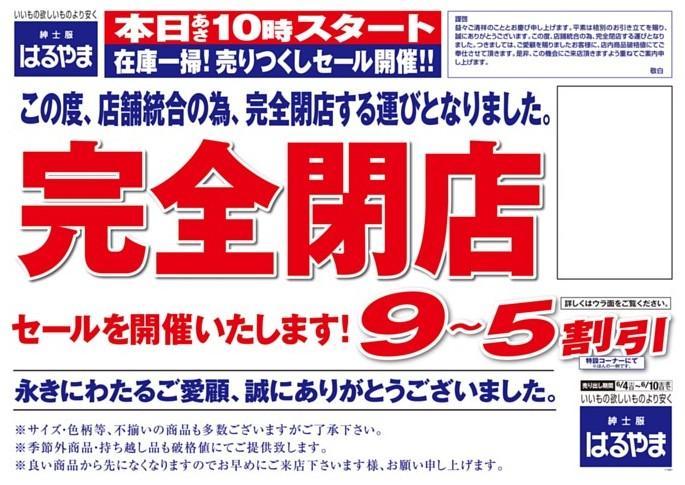 紳士服はるやま、サファ福山店、完全閉店セール、平成23年6月4日~6月10日