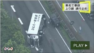 事故 東名 高速