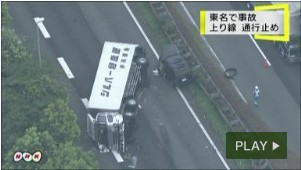 【NHK】東名 上り線が事故で通行止め (2011/08/11)