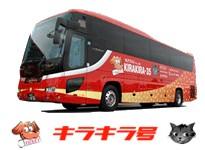 高速バス、キラキラ号