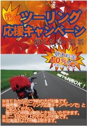 レンタルバイク、RENTAL819、秋のツーリング応援キャンペーン実施!