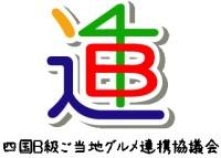 四国B級ご当地グルメ連携協議会、四B連