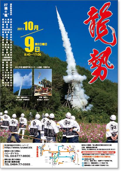 龍勢、ポスター、2011年10月9日