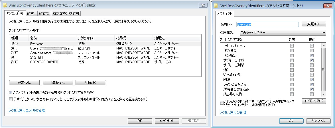 ShellIconOverlayIdentifiersのアクセス許可、キーを追加出来ないように拒否を指定